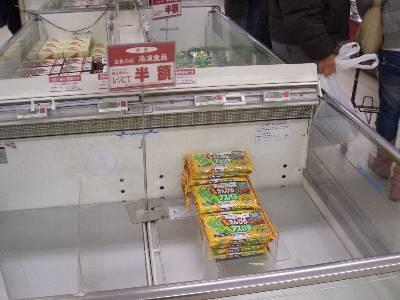 冷凍食品半額