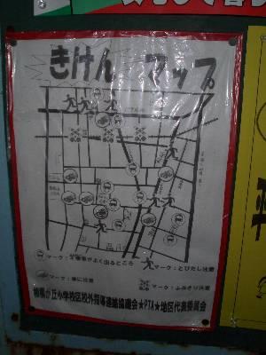 きけんマップ
