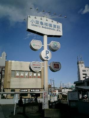 image/odasaga-2005-10-22T00:10:54-1.jpg